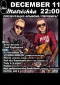 Презентация альбома - Jatt & Mista Пи