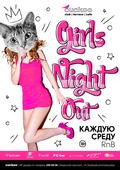 #GIRLSNIGHTOUT или RnB среды в CUCKOO!