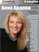 Творческий вечер Анны Ардовой (Москва)