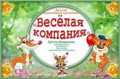 Детская музыкальная программа «Весёлая компания»
