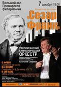 Концертная программа «Сезар Франк»