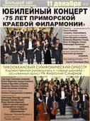 75-летие Приморской краевой филармонии