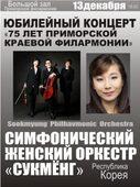 Симфонический женский оркестр «Сукмёнг» (Республика Корея)