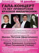 Гала-концерт – 75-летие Филармонии
