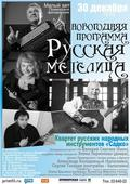 Концертная программа «Русская метелица»