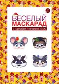 """Новогодний кукольный спектакль для детей """"Веселый маскарад""""."""
