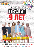День рождения Tysa.ru и Реальные пацаны!!!