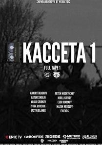Показ фильмов «КАССЕТА 1» и «Дух колесный»