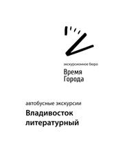 Открытая автобусная экскурсия «Владивосток литературный»