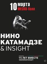 Нино Катамадзе и группа Insight: 15 лет всместе