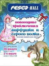 Новогодние приключения Марфушки и серого волка (новогодний утренник)