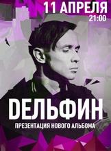 Дельфин с новым альбомом «Андрей»