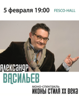 Моноспектакль А. Васильева «Иконы стиля ХХ века»