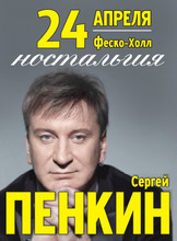 """Сергей Пенкин с программой """"Ностальгия"""""""