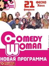 Концерт Comedy Woman