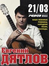 Евгений Дятлов с сольной программой
