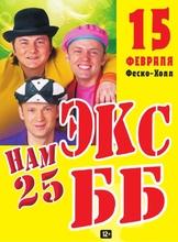 Группа «ЭКС-ББ» с программой «Нам 25!»