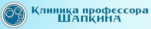 Клиника профессора Шапкина