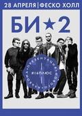 """БИ-2 с новым альбомом """"#16плюс"""""""