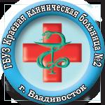 Поликлиника краевой клинической больницы №2