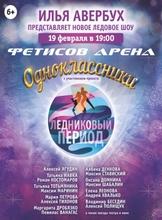"""Ледовое шоу """"Одноклассники"""""""