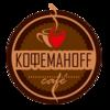 Кофеманоff