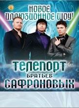 """Иллюзионное шоу Братьев Сафроновых """"Телепорт"""""""