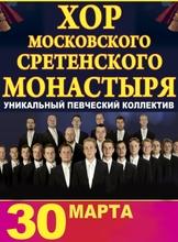 Хор московского Сретенского монастыря