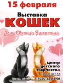 Выставка кошек «День Святого Валентина»