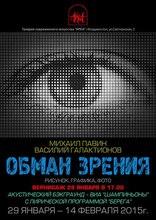 Выставка фотографии и графики «Обман зрения»