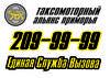 Таксомоторный Альянс Приморья