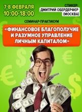 Семинар-практикум «Финансовое благополучие и разумное управление личным капиталом». Спикер: Дмитрий Обердерфер
