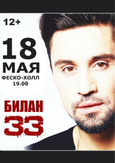 Концерт Димы Билана «Билан 33»