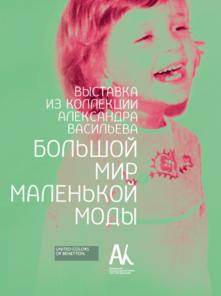 Выставка «Большой мир маленькой моды»