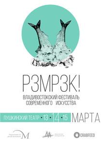 """Фестиваль Современного Искусства """"РАЗМОРОЗКА"""""""