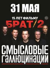 """Группа """"Смысловые галлюцинации"""" с программой «15 лет фильму «Брат-2»"""