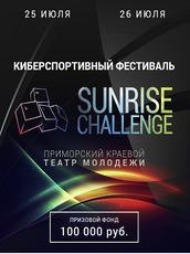 Киберспортивный фестиваль Sunrise Challenge