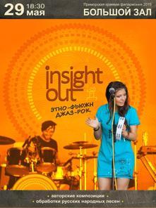 Группа «Insight Out»