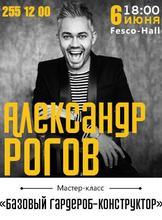 Мастер-класс Александра Рогова «Базовый гардероб-конструктор»