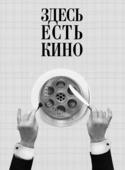 """КИНОФЕСТИВАЛЬ """"ВЕЧНО ДРУГОЙ"""""""