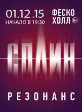 Группа «СПЛИН» с новым альбомом «Резонанс»