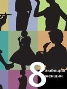 """Премьера! Спектакль """"Восемь любящих женщин"""""""