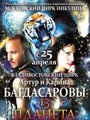 Цирк с программой «Планета 13»