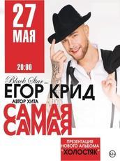 Егор Крид с новым альбомом «Холостяк»