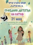 Праздник детства на Катке
