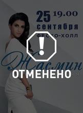 Жасмин с программой «Другая я» (концерт отменен)