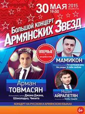 Большой концерт Армянских звезд