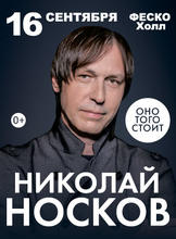 Николай Носков с программой