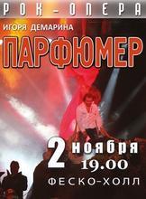 Рок-опера Игоря Демарина «Парфюмер»