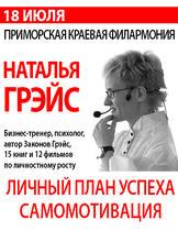 Семинар Натальи Грэйс «Личный план успеха. Самомотивация»